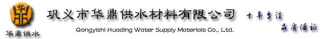 巩义市华鼎供水材料有限公司
